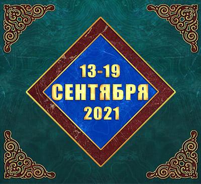 Мультимедийный православный календарь на13–19 сентября 2021 года (видео)