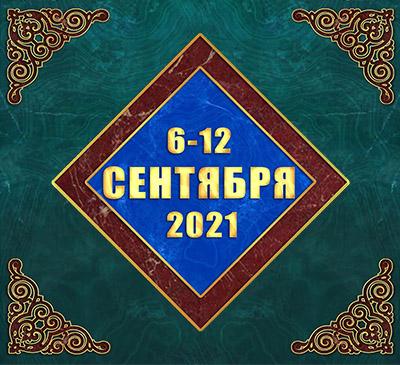 Мультимедийный православный календарь на6–12 сентября 2021 года (видео)